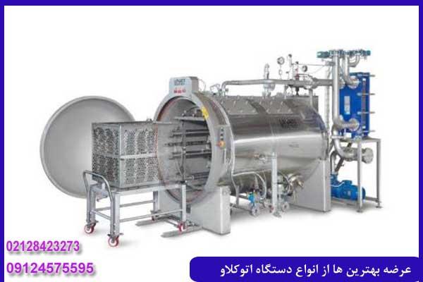 دستگاه اتوکلاو صنعتی