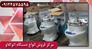 شرکت های تولید کننده اتوکلاو در ایران