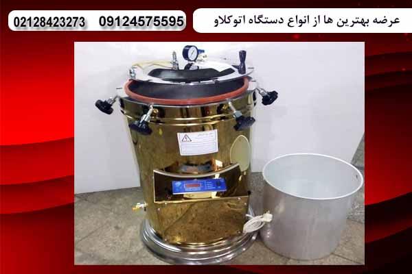 قیمت اتوکلاو 10 لیتری