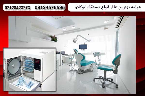 خرید اتوکلاو دندانپزشکی