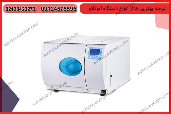 فروش دستگاه اتوکلاو دندانپزشکی