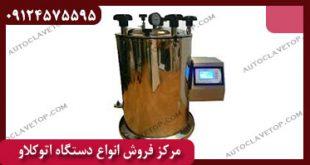 قیمت اتوکلاو ۵۰ لیتری