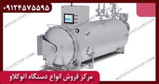 تولید کننده اتوکلاو صنعتی