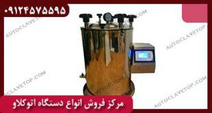 دستگاه اتوکلاو ۷۵ لیتری