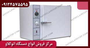 دستگاه فور پزشکی