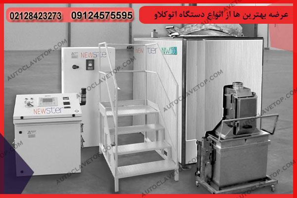 دستگاه خردکن زباله بیمارستانی
