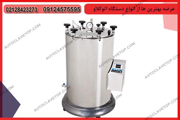 اتوکلاو آزمایشگاهی 75 لیتری ایرانی